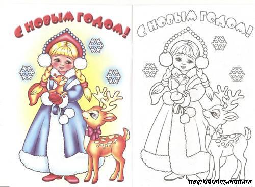 Раскраска открытка с новым годом